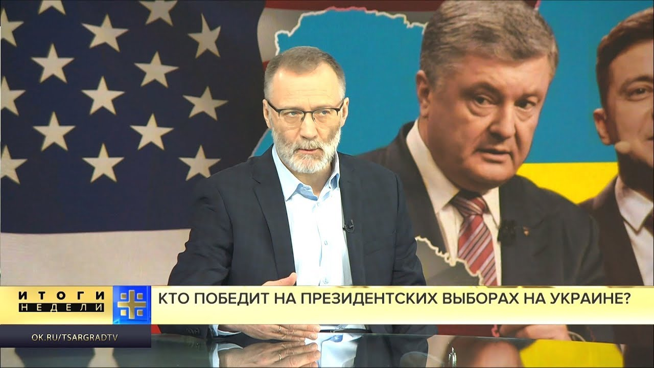 Михеев о миллиардах Абызова, мэре-домохозяйке и украинских выборах
