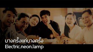 electric.neon.lamp - บางครั้งแค่บางครั้ง [Official Music Video]
