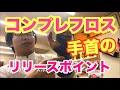 【コンプレフロス】手首のリリースポイント【豊川の交通事故専門】さつきバランス整骨院TFCC