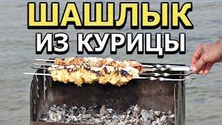 Шашлык из курицы: 4 рецепта маринада(Сегодня ты узнаешь как приготовить сочный шашлык из курицы. Мы покажем 4 разных рецепта маринада и выберем..., 2015-07-09T14:00:03.000Z)