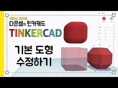 뉴) 다은쌤의 틴커캐드 Tinkercad 1.8 - 도형 수정