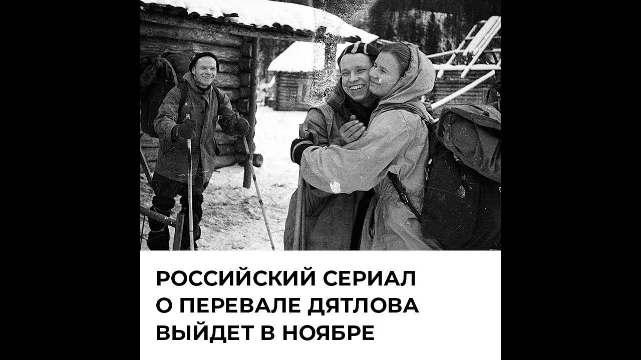 «Что-то их убило». Российский сериал о трагедии на перевале Дятлова выйдет в ноябре #Shorts