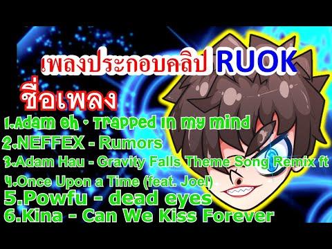 FreeFire | เพลงประกอบ ไฮไลท์ ฟีฟายที่ RUOK ใช้                                 ไม่มีโฆษณา