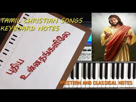 tamil christian songs keyboard notes/இந்த பாடலை வாசிப்பது எப்படி?