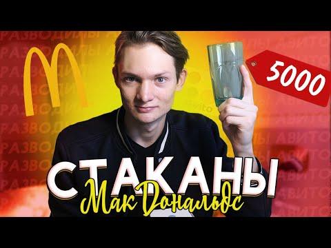 Барыги АВИТО продают стаканы МакДональдс / реальная цена стакана McDonald's