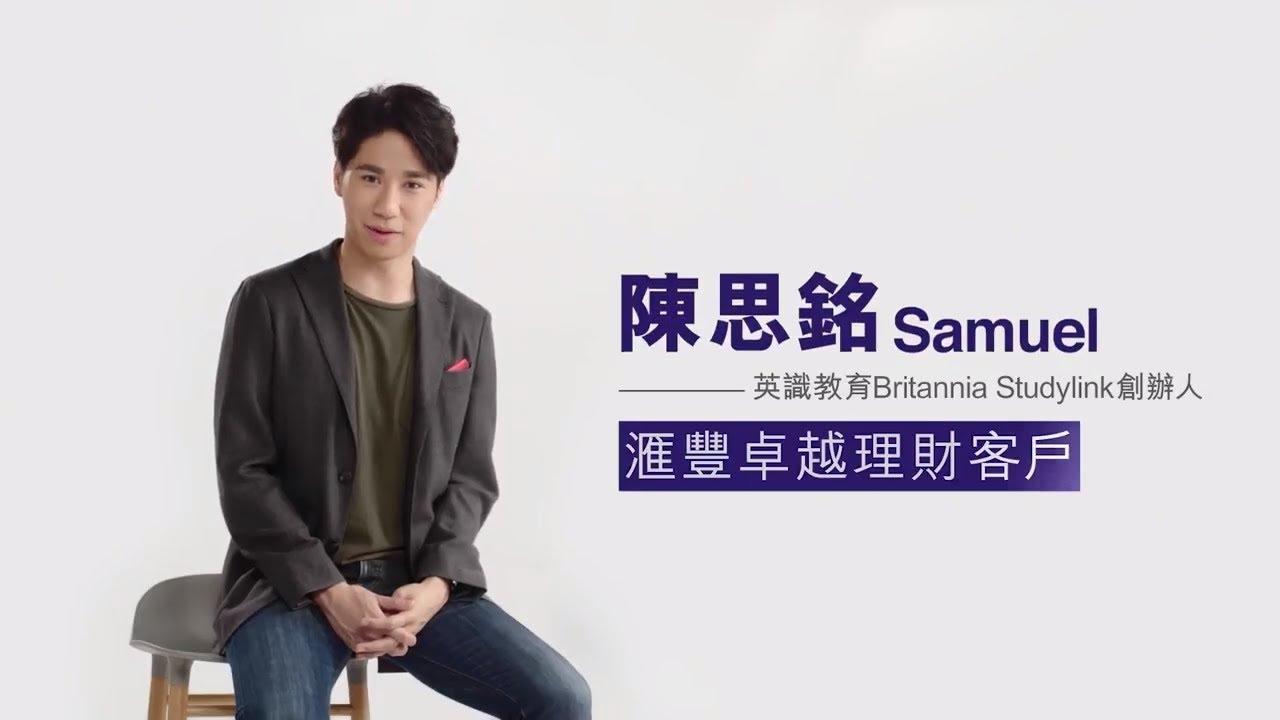 HSBC Premier: For a life full of life (Samuel Chan)