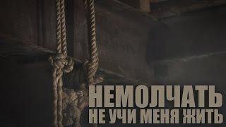 Смотреть клип Немолчать - Не Учи Меня Жить