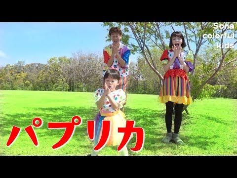 パプリカダンス 動画