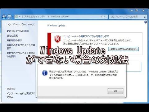 #10 自作PCを作ってみた【完結】 Windows Updateができない場合の対処法(Windows 7)