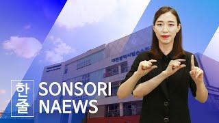 [손소리뉴스] 5월 둘째주 한줄뉴스 - 사회뉴스, 복지…
