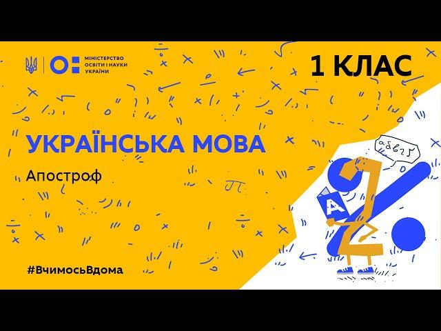 1 клас. Українська мова. Апостроф (Тиж.3:ЧТ)