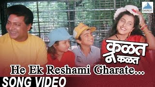 He Ek Reshami Gharate | Kalat Nakalat | Superhit Marathi Songs | Vikram Gokhale, Savita Prabhune