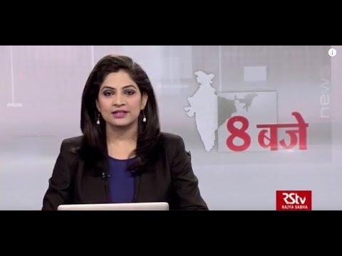 Hindi News Bulletin | हिंदी समाचार बुलेटिन – 10 Dec, 2018 (8 pm)