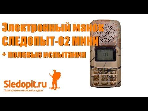 Электронный карманный манок СЛЕДОПЫТ 02 МИНИ (теперь DUCK EXPERT)