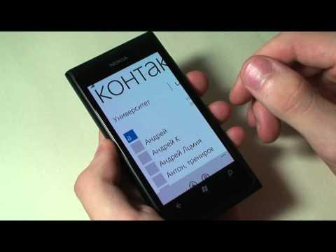видео: Уроки: Работа с контактами на windows phone (Люди)