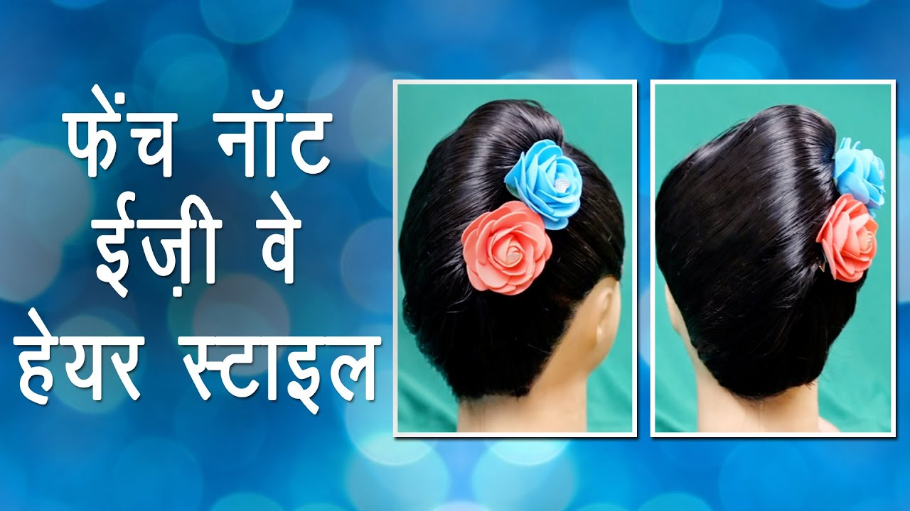 Easy hair style in hindi for french knot do it yourself easy hair style in hindi for french knot do it yourself khoobsurati studio youtube solutioingenieria Images