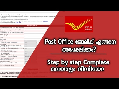 How to apply Post Office Recruitment 2021 Malayalam   Post office job apply online Malayalam.