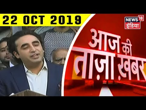 Aaj Ki Taaza Khabar- 22 October, 2019 की बड़ी खबरें | Top News Headlines At 11 AM