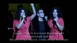 Сёстры Роуз & Анатолий Могилевский.