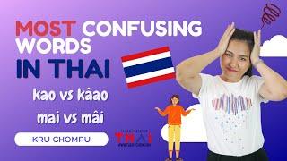 THE MOST CONFUSING WORDS IN THAI : Kaao? Mai? คาว ข่าว ข้าว ไม่ ไม้ ไหม