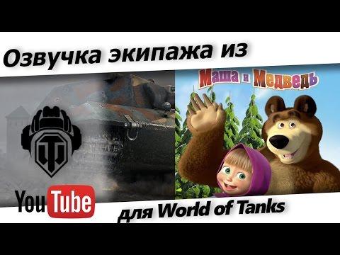 Озвучка экипажа Маша и Медведь для WoT 1.14.0.4