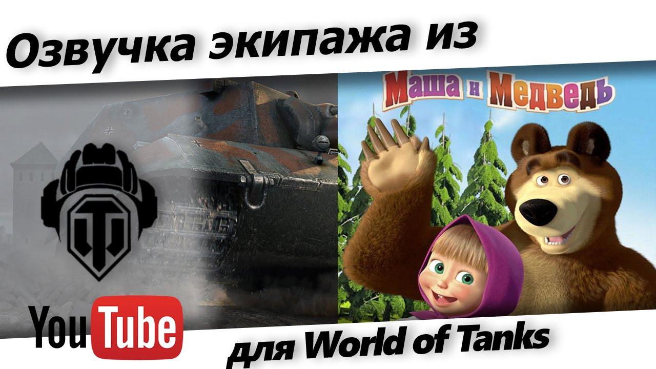 Озвучка экипажа Маша и Медведь для WoT 1.12.0.0