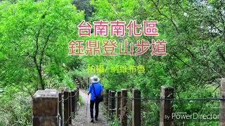 台南南化區鈺鼎步道
