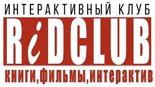 Презентация интерактивного клуба