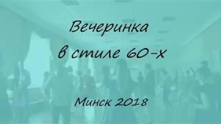 Вечеринка в стиле 1960-х годов, Минск, 15.04.2018