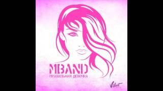 ПРЕМЬЕРА! MBAND - Правильная девочка (Official Audio)