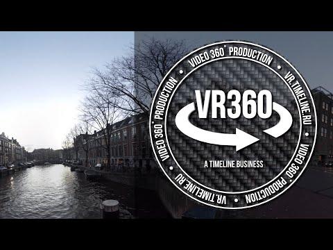 Видео 360° - Amsterdam  || TimeLine VR360° - производство панорамного видео