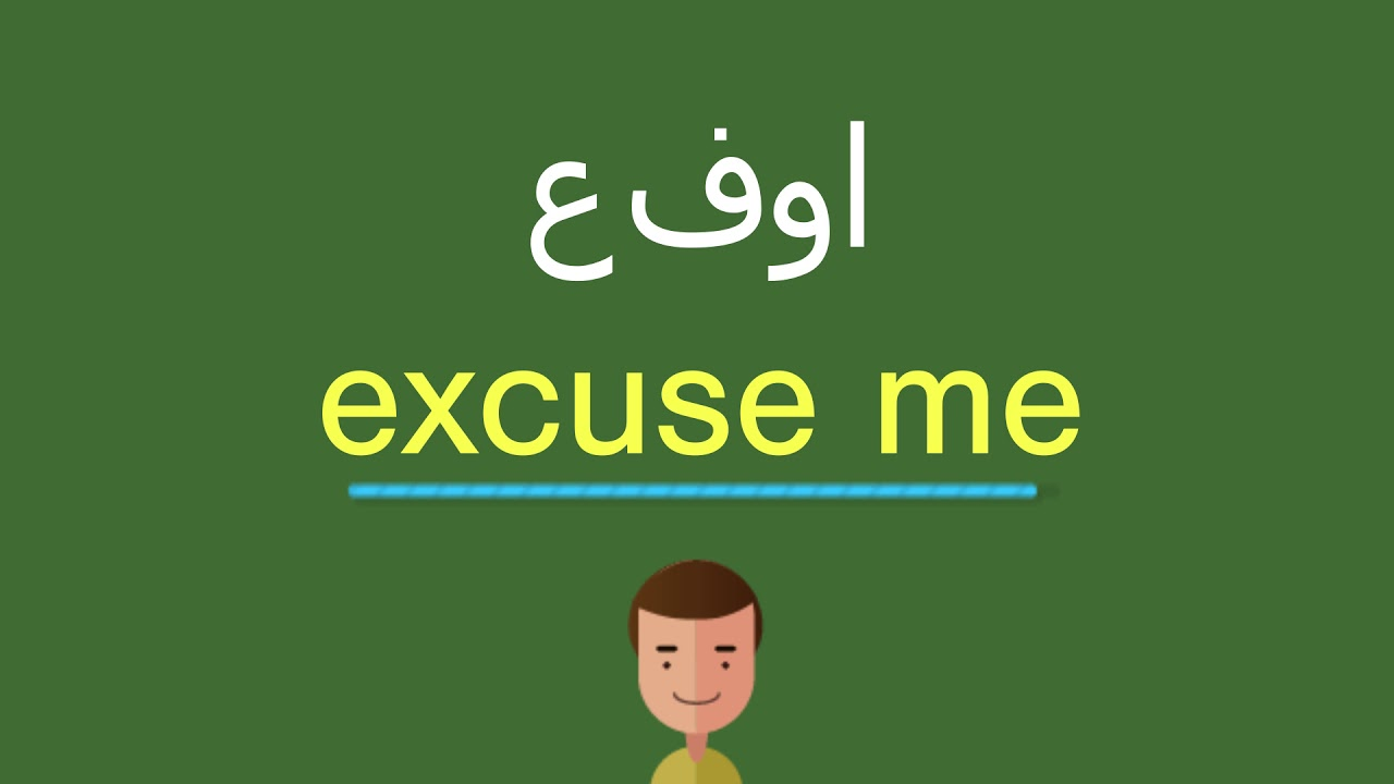 كيف أقول عفوا بالل غة الإنجليزي ة Youtube