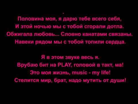 MiyaGi & Эндшпиль  - Половина моя - текст песни  - минус