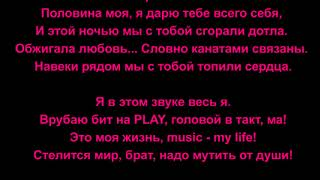 Download MiyaGi & Эндшпиль  - Половина моя - текст песни  - минус Mp3 and Videos