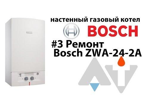Как снять теплообменник с газового котла bosch