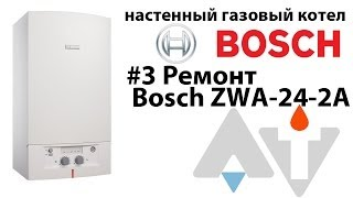 Bosch ZWA 24 2A Ремонт Основні несправності АТ