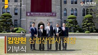 [고려대학교 Korea University] 고려대학교…