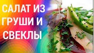 Как приготовить легкий и вкусный салат из груши и свеклы! Салат из груши и свеклы готовим вместе!