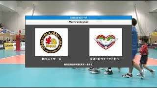 2018-19V.LEAGUE 第5戦 堺ブレイザーズvs大分三好ヴァイセアドラー ハイライト(2018年11月11日)