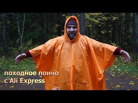Походное пончо с Aliexpress: удобное для походов, с проклеенными швами и люверсами