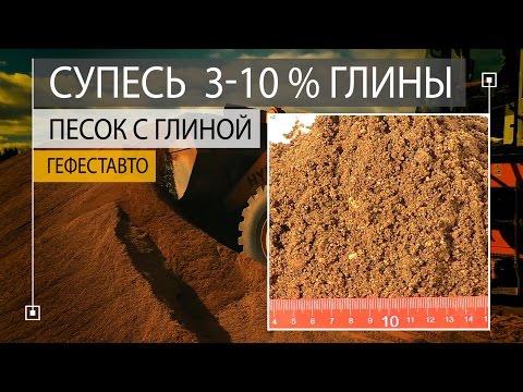 Супесь песок с глиной. Супесь строительный материал состоящий из песка и 3-10% глины.