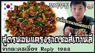 วิธีทำหอยแครงราดซอสเกาหลี(꼬막무침) จากละคร Reply1988/ VLOG แม่บ้านเกาหลี