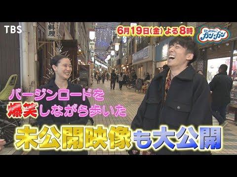 高橋一生 ぴったんこカンカン CM スチル画像。CM動画を再生できます。