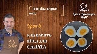 Как Правильно Варить Яйца для Салата, Чтобы ЖЕЛТОК Оставался КРАСИВЫМ и ЯРКИМ