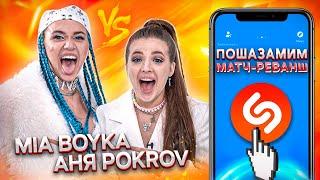 MIA BOYKA и АНЯ ПОКРОВ vs SHAZAM | Шоу ПОШАЗАМИМ | Матч-реванш