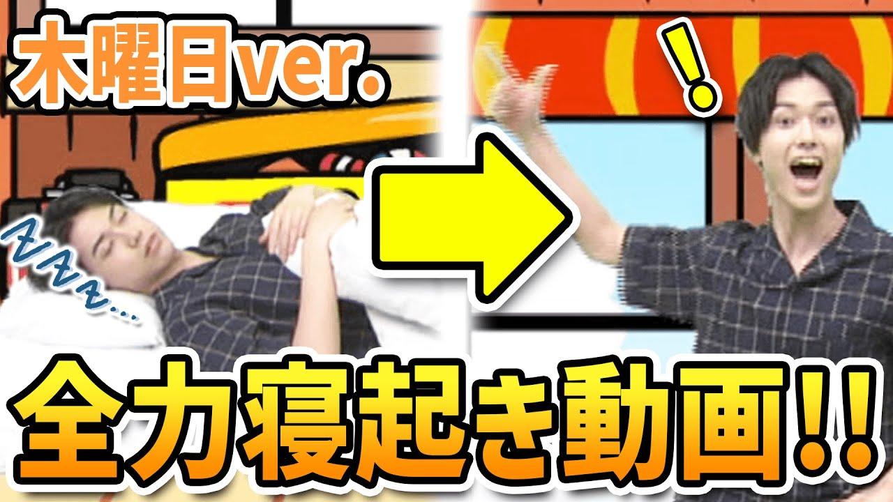 【お手本動画】みんなで作ろう!モーニンググローリーMVプロジェクト!!木曜ver【おはスタ】