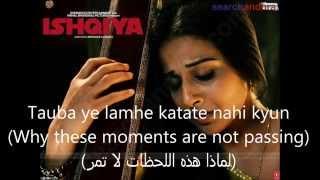 Dil To Bacha Hai Ji- Song lyrics (English subtitels+مترجمة للعربية) HD