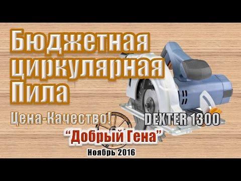 №1 Цена - Качество Бюджетная циркулярная пила DEXTER 1300