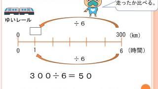「速さ①」の解説動画です。授業の復習や予習に活用してください。 教材...