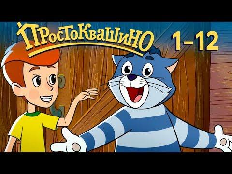Новое Простоквашино ВСЕ серии подряд - Сборник (1-12) Союзмультфильм 2019 HD